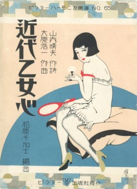 "Saitō Kazō ""Kindai otome gokoro (Heart of the Modern Girl)"" From series Bikutā hāmonika gakufu (Victor Sheet Music for Harmonica) Songbook cover 1930"