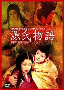 The Tale of Genji (1966)