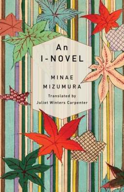 An I-Novel by Minae Mizumura